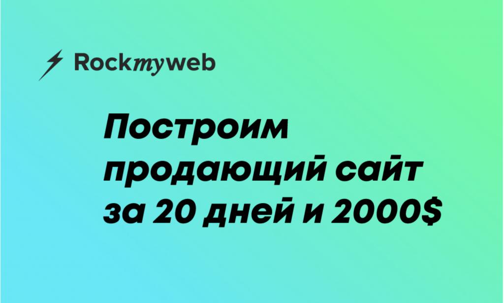 RockMyWeb