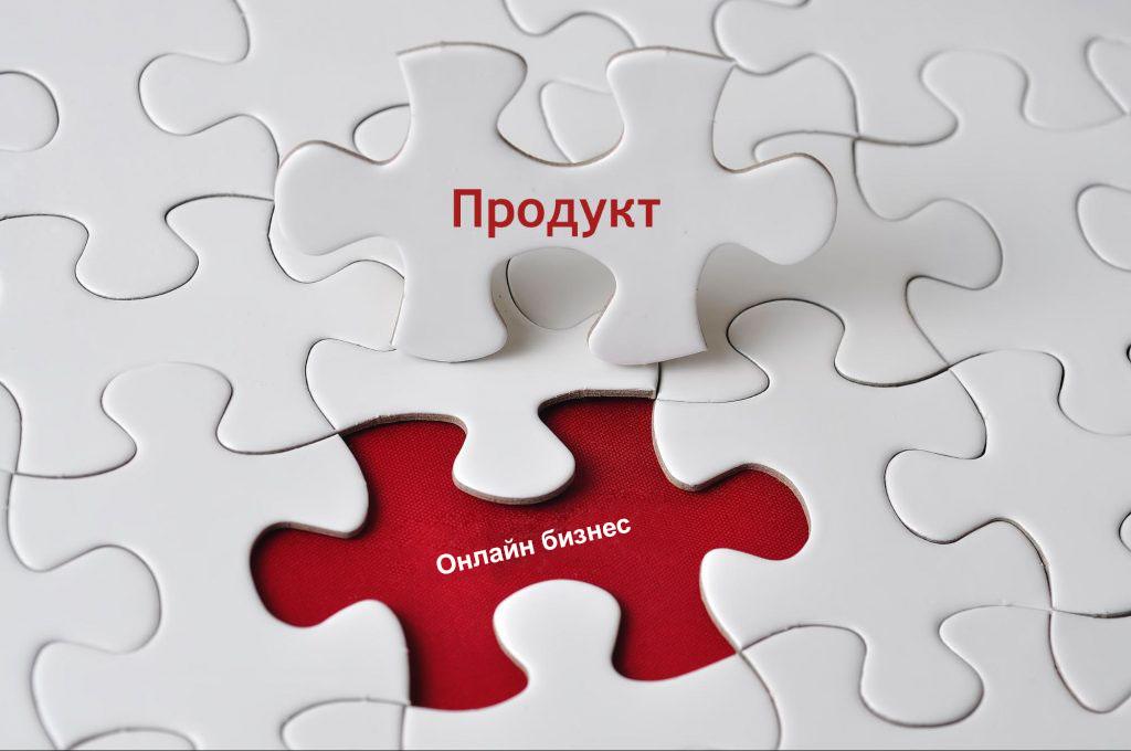 онлайн бизнес: продукт или услуга